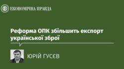 Реформа ОПК збільшить експорт української зброї