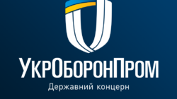 Укроборонпром шукає професіоналів, готових змінювати країну на краще!
