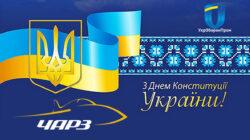 Вітаємо з 25-ю річницею Конституції України!