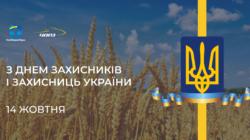 Вітаємо з Днем захисника та захисниці України